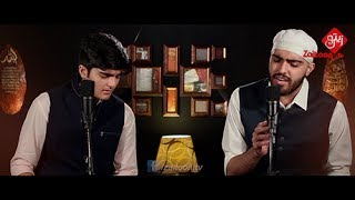 Yeh Subhe Madina by Saifullah Junaid Jamshed & Babar Junaid Jamshed   New Naat 2017   Zaitoon.tv