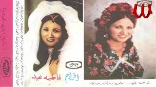 Fatma Eid  -  Ya Beda / فاطمه عيد - يا بيضه