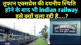 why do pathetic train toofan express still run on track of indian railway?
