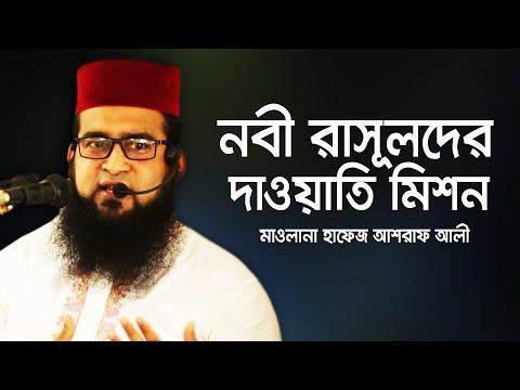 Xxx Mp4 Rabiul Auyal Waz By Mawlana Hafej Qari Ashraf Ali 2018 R I MEDIA 3gp Sex