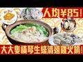 [窮L遊記‧珠海篇] #06 新佳濠橫琴生蠔火鍋|人均¥85!大大隻橫琴生蠔清遠雞火鍋!