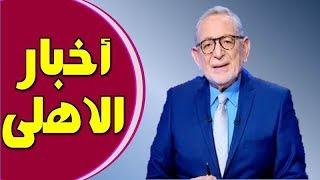 نشره الاهلى مع مذيع الخبر - بن عمر وبنحليب وجيرالدو فى الاهلى والبركة فى هيثم عرابى