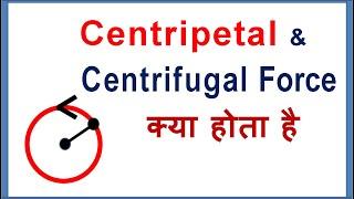 Centripetal force, Centrifugal force, in Hindi