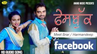Meet Brar II Facebook II Anand Music II New Punjabi Song 2016