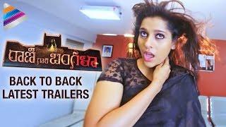 Rashmi Gautam Rani Gari Bangla Telugu Movie | Latest Back to Back Trailers | Telugu Filmnagar