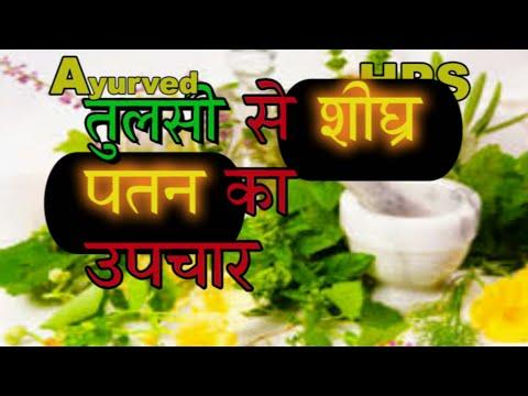 TULSI SE SHIGHAR PATAN KA UPCHAR IN HINDI / तुलसी के साथ रात गिरावट के लिए घरेलू उपचार