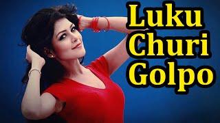 Luku Churi Golpo Ft Sajal & Piya | Eid Natok [Eid Ul Adha Natok] 2015