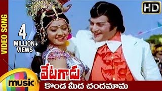 Konda Meedha Chandamama Video Song | Vetagadu Telugu Movie Songs | NTR | Sridevi | Mango Music
