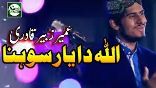 ALLAH DA YAAR SOHNA - MUHAMMAD UMAIR ZUBAIR QADRI - OFFICIAL HD VIDEO