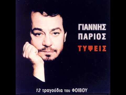 Giannis Parios - To saraki (Official song release - HQ)