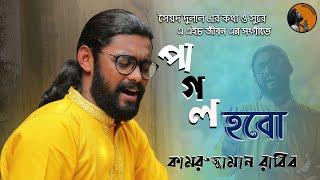 Pagol Hobo 🎻 পাগল হবো 🎻 Kamruzzaman Rabbi 🎻 Syed Dulal 🎻 A.H. Jibon 🎻 Eid Exclusive