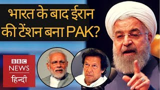 India and Iran are coming together against Pakistan? (BBC Hindi)