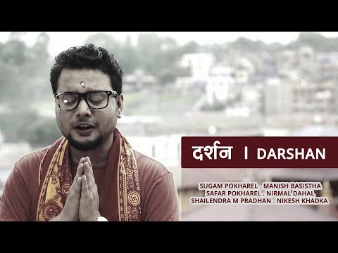 Xxx Mp4 SUGAM POKHAREL DARSHAN दर्शन OFFICIAL MUSIC VIDEO FT SAFAR POKHAREL NIRMAL DAHAL 3gp Sex