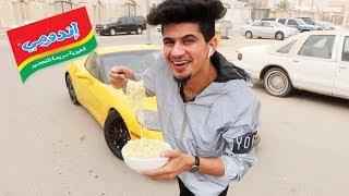 سويت اندومي على حرارة شمس السعوديه !! | INDOMI COOKED BY SAUDI SUN