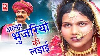 Aalha Bhujariyo Ki Ladai Part 2 | आल्हा भुजरियों की लड़ाई | Surjanya Chatanya | Rathor Cassette
