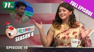 Ha Show (হা শো) Comedy Show I Season 04 I Episode 16 - 2016
