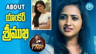 Lasya About Anchor Srimukhi || Frankly With TNR || Talking Movies With iDream