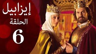 مسلسل ايزابيل - الحلقة السادسة بطولة Michelle jenner ملكة اسبانية - Isabel Eps 06