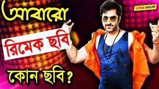 আসছে  জিতের কোন ছবি এবার ? Jeet   Jeet Upcoming Bengali Movie   Star Golpo