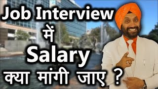 Job Interview में Salary क्या मांगी जाए ? What should be the Expected Salary in Interview ?