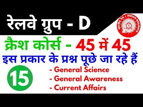Xxx Mp4 Railway Group D क्रैश कोर्स 15th Video General Science General Awareness And Current Affairs 3gp Sex