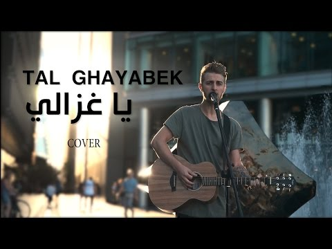 Tal Ghayabek يا غزالي Hasni Mok Saib Cover