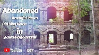 অনুসন্ধানে বেরিয়ে এলো গোপন কাহিনী     Abandoned Beautiful Places: Old King house in    Jahlokathi