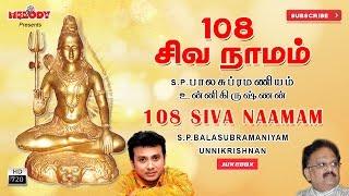 108 Siva Naamam | Sivan Songs | S.P.Balasubramaniam | Shivarathri Songs | Tamil God Songs