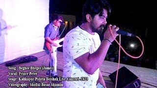 Beghee Bhegee (James) Prince Peter by Pohela boishak 2016 HD