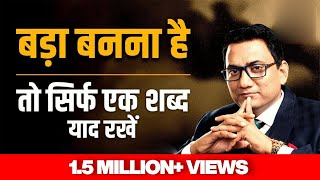 बड़ा बनना है तो सिर्फ एक शब्द याद रखें। Ujjwal Patni Official   Top Inspiring Video