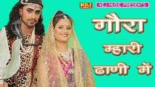 Gora Mhari Dhani Me | AnjalI Raghav # Sachin Khatri # Best Bhole Baba Song 2017 # NDJ Music