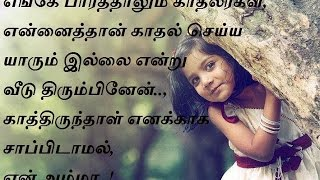 Tamil Amma Kavithaigal lovely messages