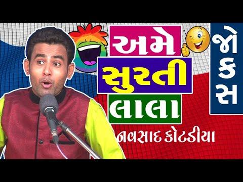 Xxx Mp4 Comedy Video In Gujarati Gujarati Jokes New Video Navsad Kotadiya 3gp Sex
