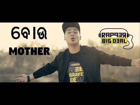Xxx Mp4 Big Deal Bou Mother Official Music Video ବୋଉ 3gp Sex