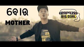 Big Deal - Bou(Mother)   Official Music Video   ବୋଉ   Odia Rap