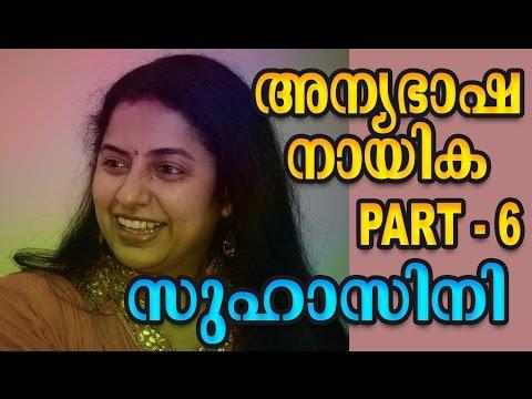 നിങ്ങൾക്കറിയാത്ത സുഹാസിനി  | Malayalam cinema actress Suhasini