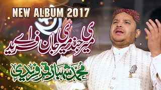 Shahbaz Qamar Fareedi, New Naat 2017 Ramzan Naats Album, Meri Jind Meri Jan Fareed Ay, By Studio 5