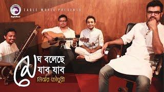 Rabindra Sangeet - Megh Boleche Jabo Jabo | Nirjher Chowdhury | Music Video