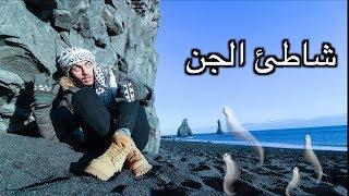 شاطئ لونه اسود | ليش واحد من اجمل شواطئ العالم؟