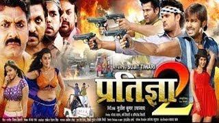 Pratigya 2 (2014): Bhojpuri Movie Release   Khesari Lal Yadav Ready to Come on Screen