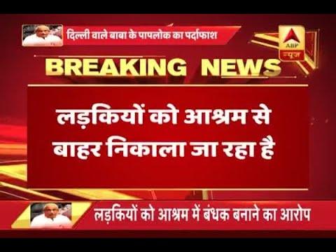 Xxx Mp4 Women Being Evacuated From Baba Virendra Dev Dixit S Delhi Ashram 3gp Sex