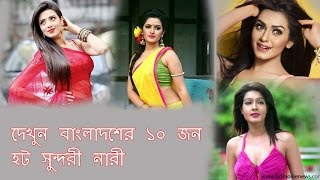 top 10 beautiful female actress in bangladesh
