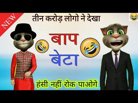 Xxx Mp4 Talking Tom Baap Beta Funny Jokes Father Son Funny Comedy Jokes Talking Tom Hindi 3gp Sex