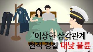 [이슈투데이] 경찰관끼리 불륜, 여경 남편에게 들통 / 연합뉴스TV (YonhapnewsTV)