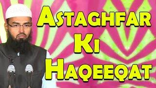 Nabi e Akram SAWS Astaghfar Kaise Karte The Aur Astaghfar Ki Haqeeqat By Adv. Faiz Syed