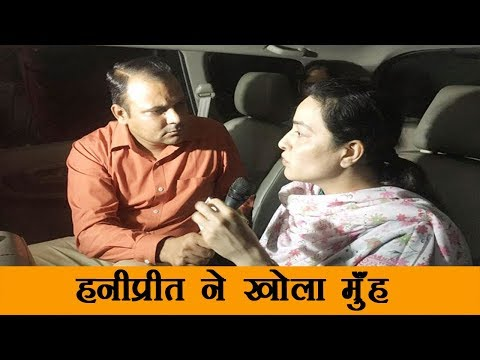 Xxx Mp4 38 दिन बाद Honey Preet ने Ram Rahim से रिश्ते पर तोड़ी चुप्पी खोले कई राज़ Honey Preet Interview 3gp Sex