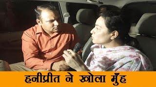 38 दिन बाद Honey Preet ने Ram Rahim से रिश्ते पर तोड़ी चुप्पी, खोले कई राज़| Honey Preet Interview|