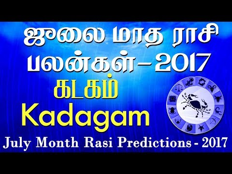 Kadagam Rasi (Cancer) July Month Predictions 2017 – Rasi Palangal