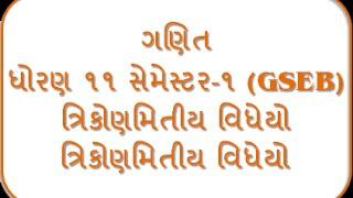 Trikonmitiy Vidheyo - 11th Mathematics Semester - 1 (GSEB)