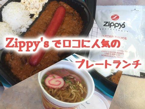 2015ハワイ・オアフ島子連れ家族旅行14・Zippy sジッピーズでロコに人気のプレートランチを食べる